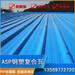 钢塑复合瓦,Psp耐腐板,养殖场防腐彩钢瓦,全国厂家直销