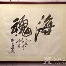 深圳雍乾盛世拍卖公司刘文西字画怎么卖图片