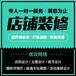 淘宝天猫店铺装修手机网店宝贝首页详情页描述制作美工设计包月
