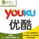 贵州优酷信息流开户_优酷广告投放和推广
