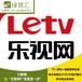 四川乐视开户联系方式_乐视TV开户条件