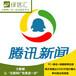 四川腾讯新闻开户_腾讯新闻广告投放和推广渠道