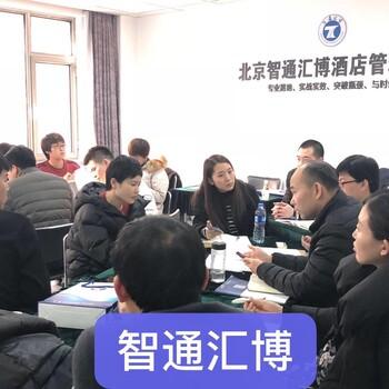 北京酒店管理培训班6月12日开课