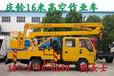江淮16米高空作业车多少钱