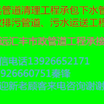 清远汇丰防水装饰公司
