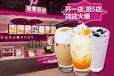 葫芦岛奶茶店加盟,奶茶店加盟费用