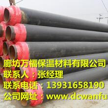 聚氨酯复合保温管廊坊万福保温材料有限责任公司直销图片