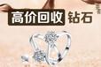 上海哪里有回收钻石戒指的?钻石回收多少钱