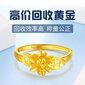深圳菜百附近收黄金图片