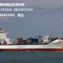沙特海运双清包税