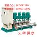 安徽芜湖无塔供水设备价格久华无负压变频给水设备原理
