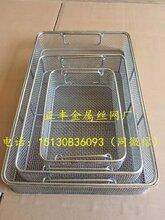 不锈钢清洗筐器械消毒筐工业清洗筐器械装载筐现货供应