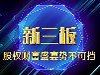 湖北荆门新三板垫资开户;珠海港昇2017年上半年营收1.04亿元同比增长28%
