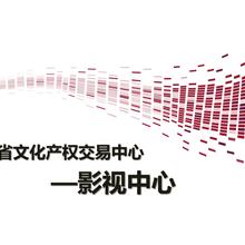 甘肃省文化产权交易中心影视投资金融衍生品新模式