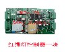供应宁夏银川停车场红绿灯控制器红绿灯主控制板启诚科技停车场系统生产厂家
