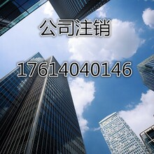 北京企业服务找王经理办理通州公司注销