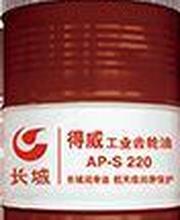长城得威220#AP齿轮油长城得威AP工业齿轮油价格