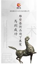 交易新模式,单品实物交割湖南唐宋元文化艺术等你来加入!!