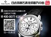 河北秦皇岛卡地亚Cartier手表表带怎么拆