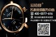 河北唐山英纳格Enicar手表表带怎么拆