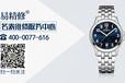 河北唐山卡地亚Cartier手表不走了修多少钱
