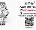 保定天梭Tissot手表维修点查询|著名名表维修中心{易精修}
