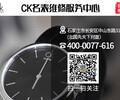 河北石家庄雷达RADO手表做保养大概多少钱在哪里能做{名表售后服务}