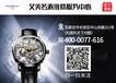 河北石家庄百达翡丽手表镶钻价格(石家庄名表售后维修点)