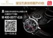 保定百年灵Breitling手表镶钻技术哪家好|国内名表维修首选易精修