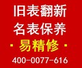 石家庄桥东区帝诺威登dn-weid手表售后电话{名表维修中心易精修}