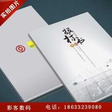 标书打印装订,书籍打印装订保定哪家好-彩客广告公司