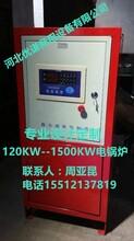 河北优谦商用设备专业设计定制120KW--1500KW电热锅炉/燃油燃气锅炉