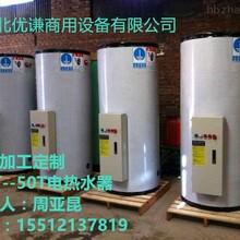 河北优谦商用设备公司专业定制0.1T--50T商用电热水器