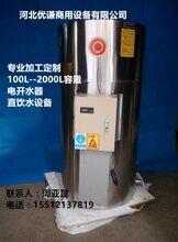 河北优谦商用设备专业定制100L-2000L商用步进式电水器