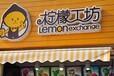 湖北柠檬工坊发展前景怎么样