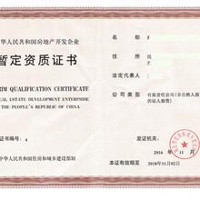 驻马店房地产开发企业资质新申请,驻马店房地产资质年检升级