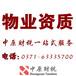 如何在郑州市办理物业资质