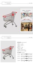 超市购物车_超市购物车价格_优质超市购物车厂家图片