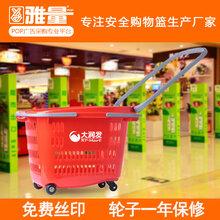 厂家直销超市拉杆购物篮,塑料购物篮,拉式购物车
