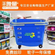 厂家直销超市拉杆式购物篮商用塑料篮环保拖篮带轮30升购物筐
