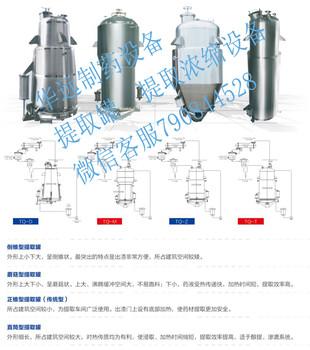 动态不锈钢多功能提取浓缩罐小型浓缩设备,发酵提取设备