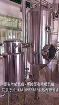 实验型提取浓缩机组提取浓缩机组低温真空浓缩机组