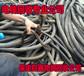 郴州电缆回收价格