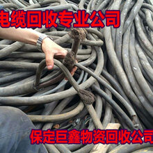 邯郸电缆回收—今日邯郸电缆回收价格