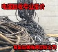 陈巴尔虎旗电缆回收价格