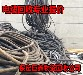 武乡电缆回收价格