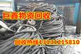 杭锦旗电线电缆回收-仙风道骨-杭锦旗废旧电缆回收