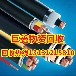 船山电线电缆回收-血雨腥风-船山废旧电缆回收