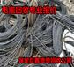 迁西电线电缆回收-风尘?#25512;?迁西废旧电缆回收