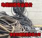 大关电线电缆回收-风中之烛-大关废旧电缆回收